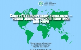 Видео: Санкт-Петербургский консенсус — новая экономическая политика для мира (Документальный фильм)