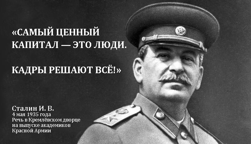 Сталин — кадры решают всё